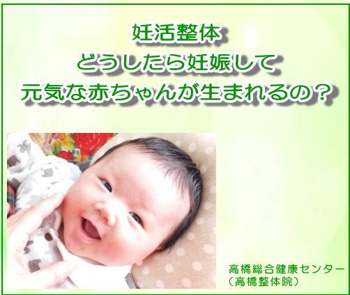 妊活ブログスマホ